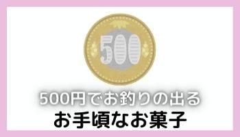 五百円以内へ