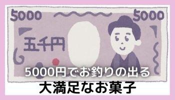 〜五千円へ