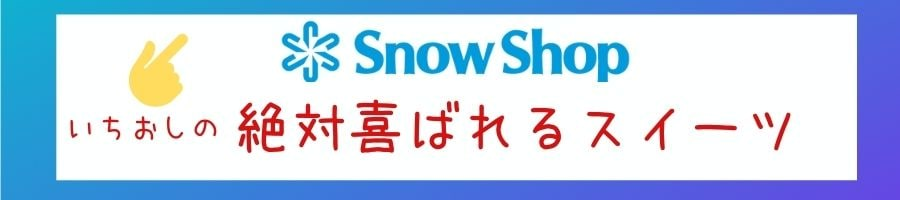 snowshopおすすめ