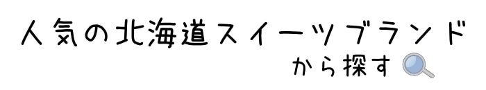 北海道ブランド