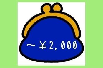 予算別〜¥2000