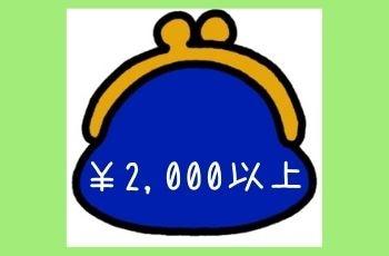 予算別¥2000以上