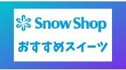 snowshopおすすめリンク