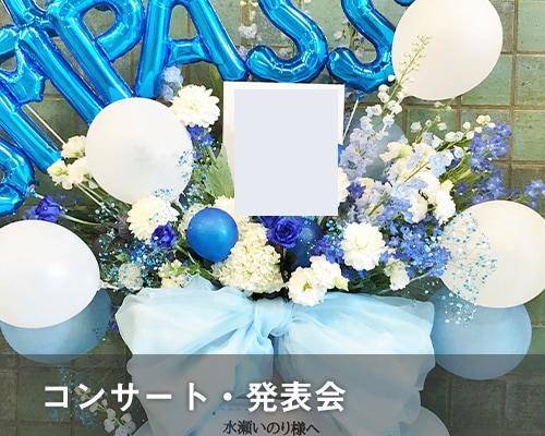 コンサート・発表会