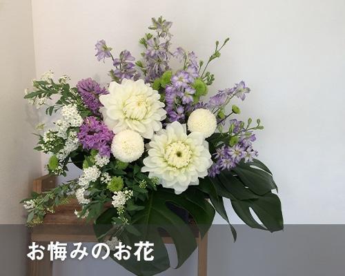 お悔みのお花