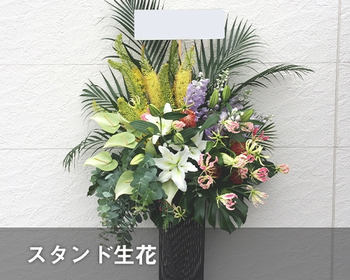 スタンド生花