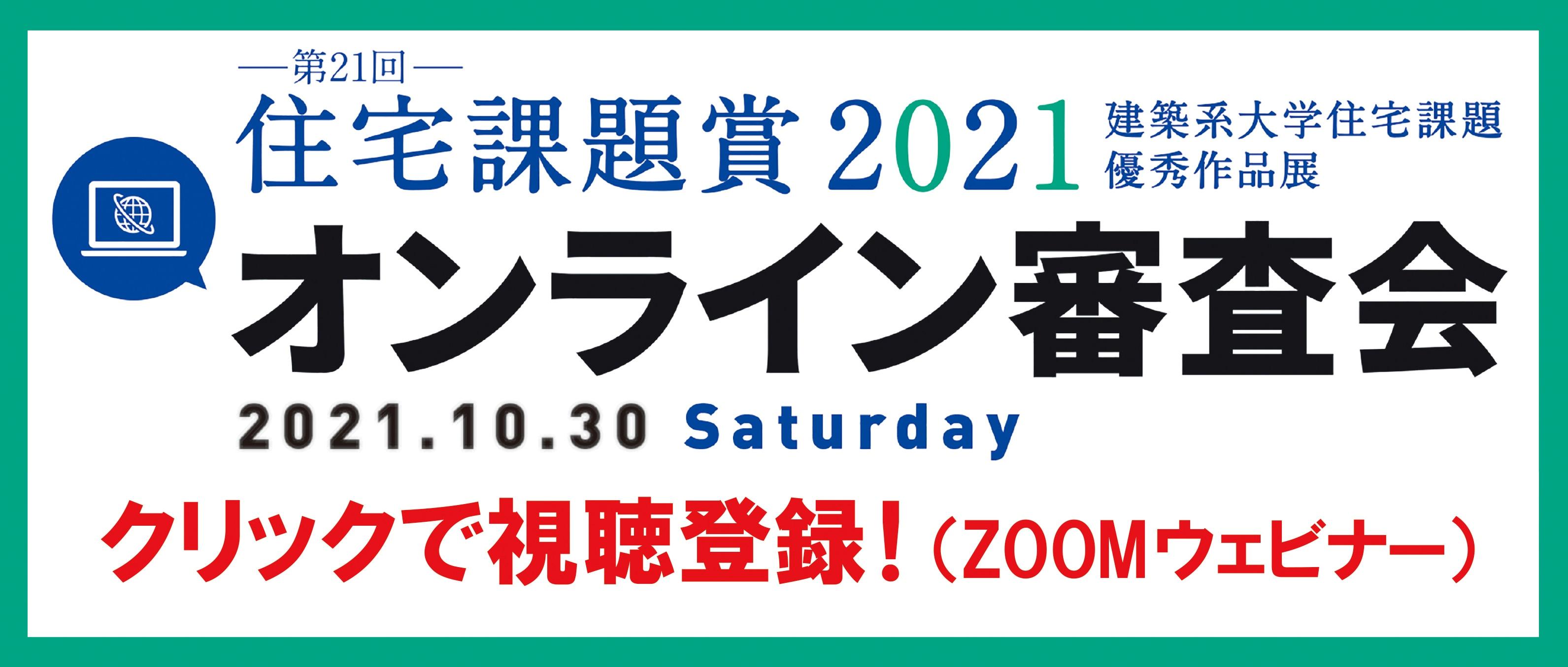 jutakukadai2021