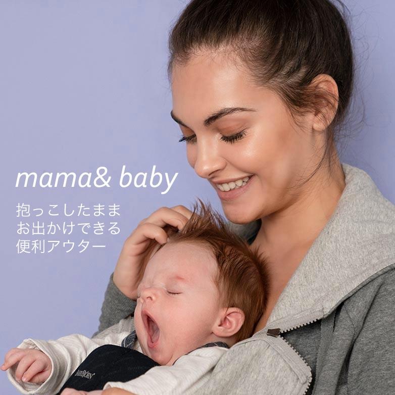 マタニティから産後の抱っこまで対応!ダッカー付きおしゃれママアウター