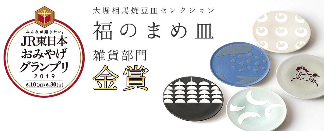 JR東日本おみやげグランプリ2019金賞受賞