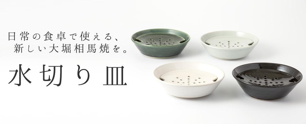 大堀相馬焼 陶吉郎窯 水切り皿