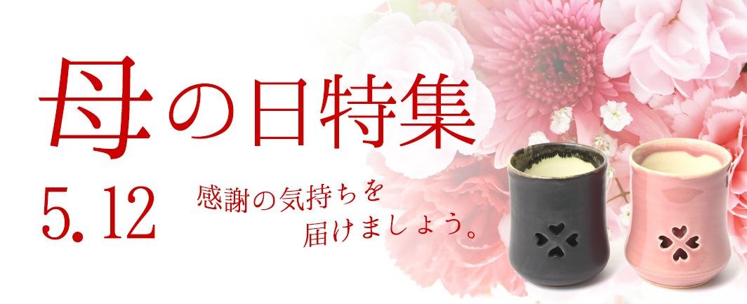 """母の日特集"""""""