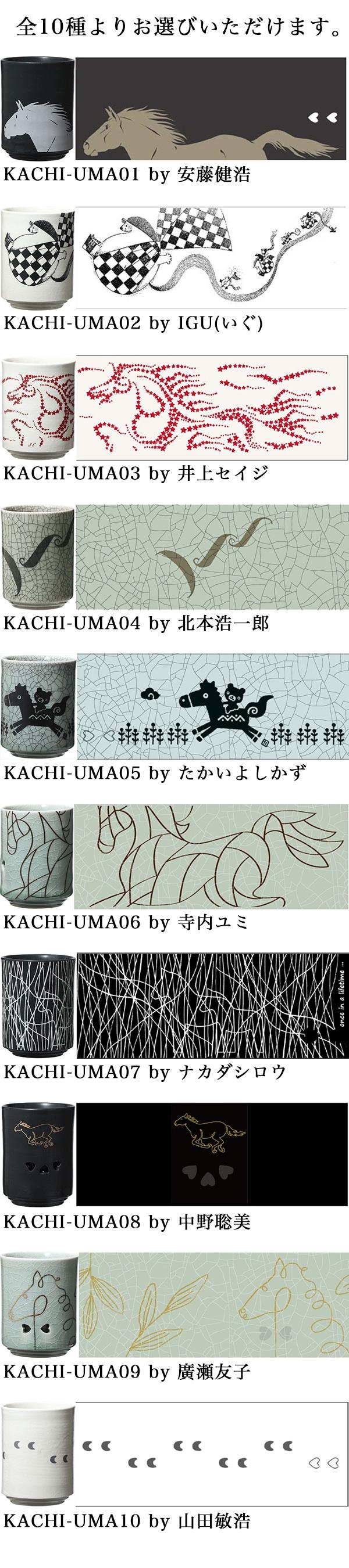 10種から選べるkachi-uma
