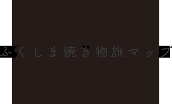 ふくしま焼き物旅マップ