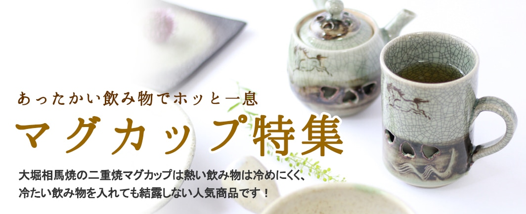 相馬野マグカップ