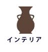 カテゴリー_インテリア