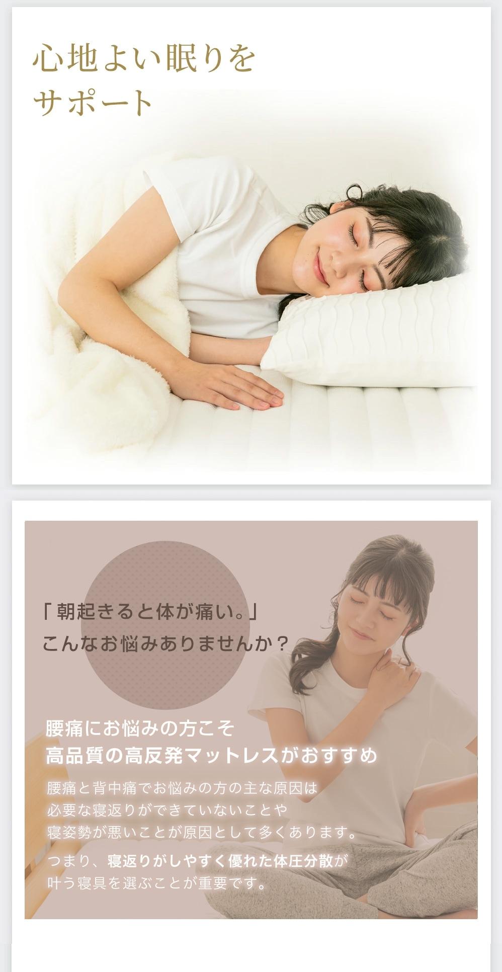 心地よい眠りをサポート お悩み