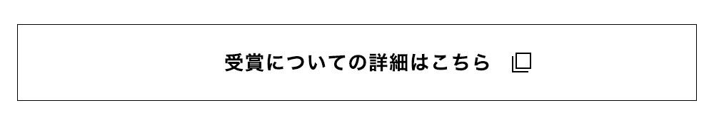 グッドデザイン賞受賞 詳細ページ バナー