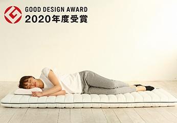 健康なライフスタイルを実現する快適な寝心地