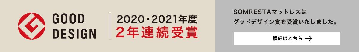2020・2021年度 2年連続受賞GOOD DESIGN賞受賞