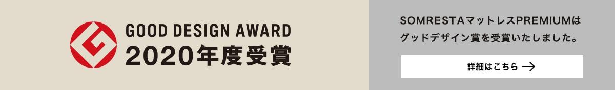 2020年度 GOOD DESIGN賞受賞