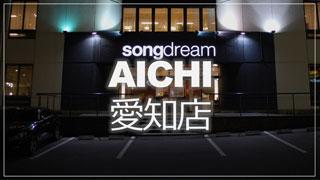 songdream AICHI
