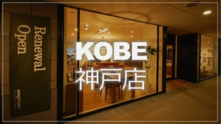 songdream KOBE