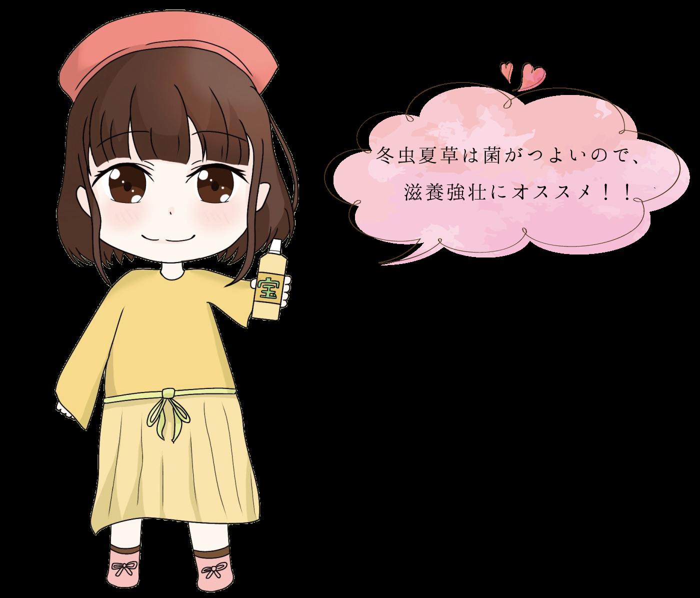 台詞・冬虫夏草は菌がつよいので、滋養強壮にオススメ!!