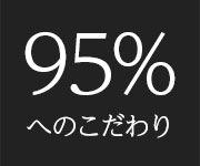 95%へのこだわり
