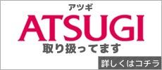 アツギ(ATSUGI)について