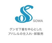 アパレルの仕入れ・卸販売・問屋のSOWA