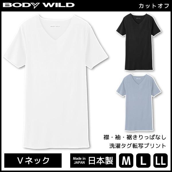 BODYWILD ボディワイルド VネックTシャツ 半袖V首 グンゼ ボディーワイルド BODY WILD 日本製[BWY315J]