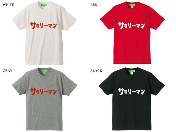 サラリーマンTシャツ