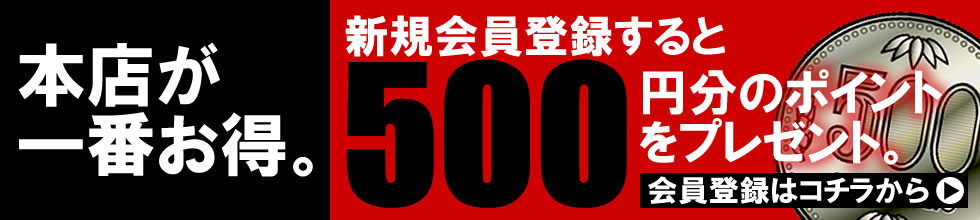 新規会員登録で500円プレゼント