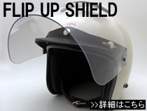 FLIP UP SHIELD(フリップアップシールド)