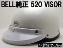 BELL 520 VISOR(ベル520バイザー)