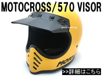 MOTOCROSS/570 VISOR(モトクロス570バイザー)