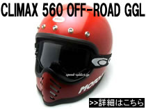 CLIMAX 560 OFF-ROAD GOGGLE(クライマックスゴーグル 560 オフロード)