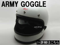 1970's VINTAGE ARMY GOGGLE(ビンテージ アーミーゴーグル)