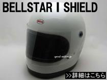 BELL STAR1 SHIELD CLEAR(ベルスター1シールド クリア)