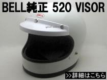 VINTAGE BELL 520 VISOR(ビンテージベル520バイザー)