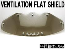 VENTILATION FLAT SHIELD(ベンチレーションフラットシールド)