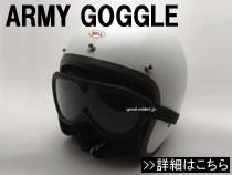 1970's VINTAGE ARMY GOGGLE(ビンテージ アーミーゴーグル)
