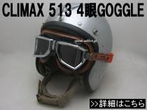 CLIMAX 513S 4眼GOGGLE(クライマックスゴーグル 513S 4眼)