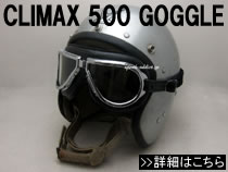CLIMAX 500 GOGGLE(クライマックスゴーグル 500)
