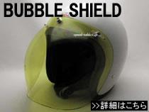 BUBBLE SHIELD(バブルシールド)