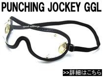PUNCHING JOCKEY GOGGLE(パンチング ジョッキーゴーグル)