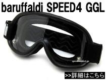 baruffaldi SPEED 4 GOGGLE(バルファルディ スピード 4 ゴーグル)