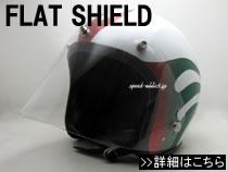 FLAT SHIELD(フラットシールド)