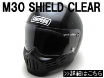 SIMPSON M30 SHIELD CLEAR(シンプソンM30シールド クリア)