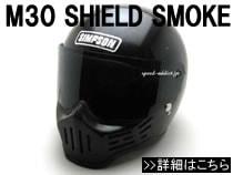 SIMPSON M30 SHIELD SMOKE(シンプソンM30シールド スモーク)